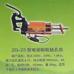 AZG-23 Electric Rail Drill Twist