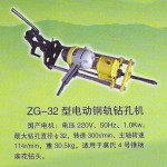 AZG-32 Electric Rail Drill Twist